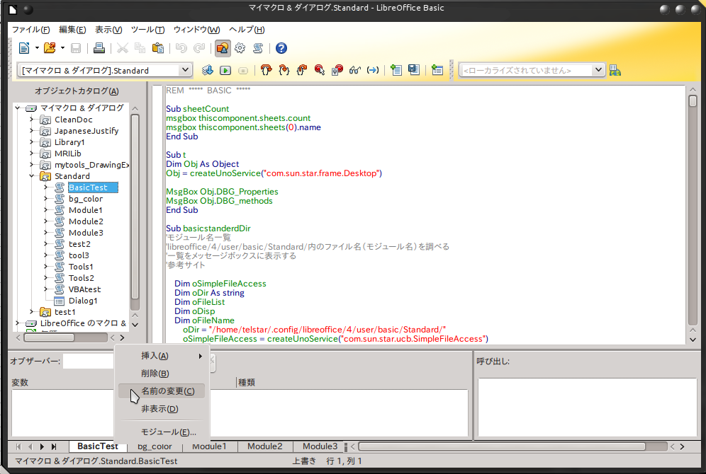 LibreOffice Basic IDE